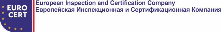 European Inspection and Certification Company / Европейская Инспекционная и Сертификационная Компания